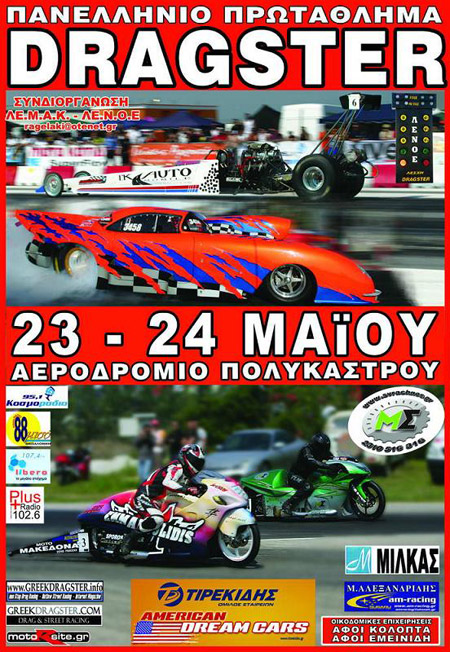2nd Champinoship Drag Race 2009 - Polykastro (c) greekdragster.com - The Greek Dragster Site