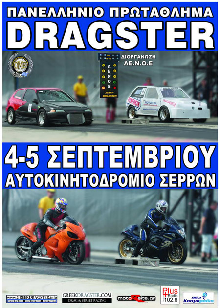 4th Championship Ome Drag Race 2010 (c) greekdragster.com - The Greek Drag Racing Site, since Oct 2001.