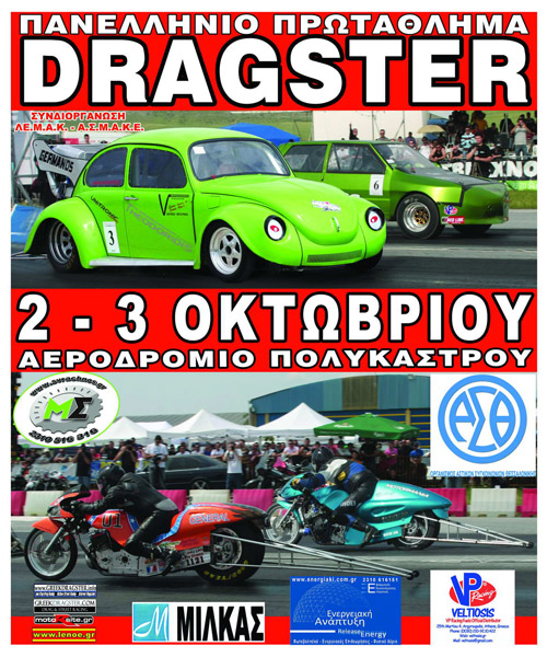 5th Championship Ome Drag Race 2010 (c) greekdragster.com - The Greek Drag Racing Site, since Oct 2001.