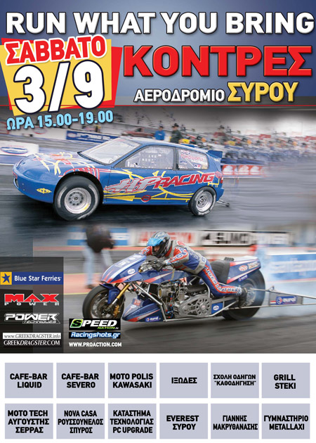 3rd Rwyb 2011 (c) greekdragster.com - The Greek Drag Racing Site, since Oct 2001.