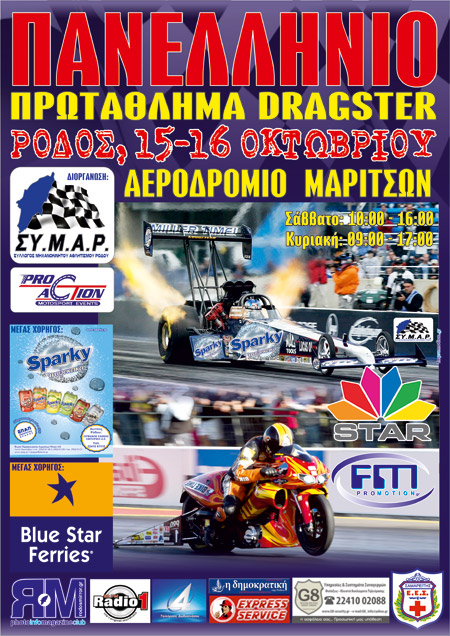 3rd Championship Drag Race 2011 (c) greekdragster.com - The Greek Drag Racing Site, since Oct 2001.