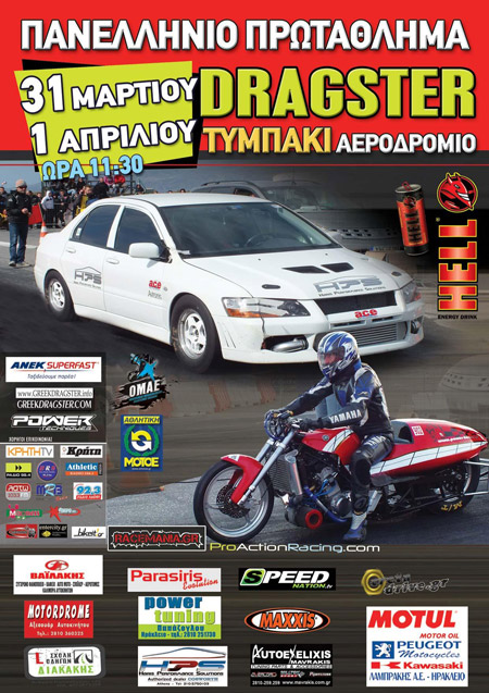 1st Championship Amotoe - Omae Drag Race 2012 (c) greekdragster.com - The Greek Drag Racing Site, since Oct 2001.