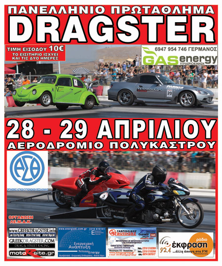 2nd Championship Amotoe - Omae Drag Race 2012 (c) greekdragster.com - The Greek Drag Racing Site, since Oct 2001.