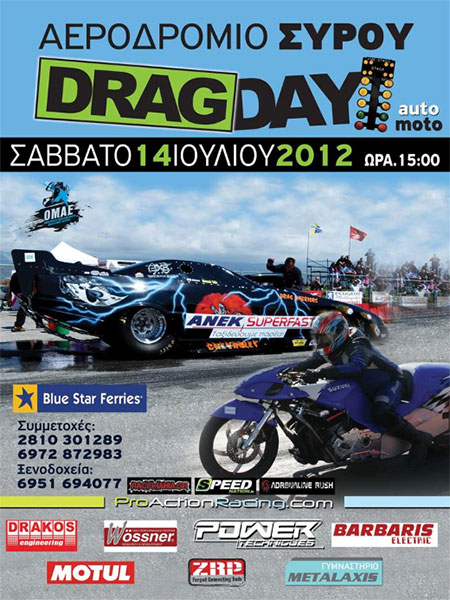 5th Rwyb 2012 (1st Drag Day In Syros) (c) greekdragster.com - The Greek Drag Racing Site, since Oct 2001.
