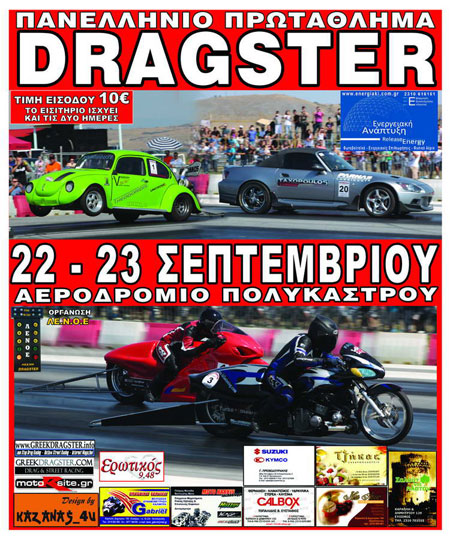 5th Championship Amotoe - Omae Drag Race 2012 (c) greekdragster.com - The Greek Drag Racing Site, since Oct 2001.