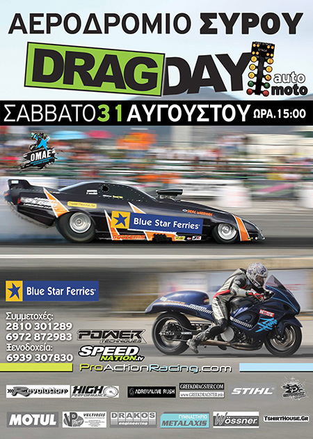 Syros Drag Day 2013 (c) greekdragster.com - The Greek Drag Racing Site, since Oct 2001.