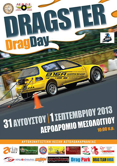Messologi Drag Day 2013 (c) greekdragster.com - The Greek Drag Racing Site, since Oct 2001.