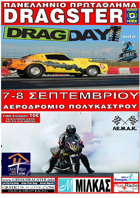 4th Championship Amotoe Drag Race 2013 (c) greekdragster.com - The Greek Drag Racing Site, since Oct 2001.