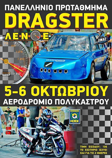 Polykastro Drag Day 2013 (c) greekdragster.com - The Greek Drag Racing Site, since Oct 2001.
