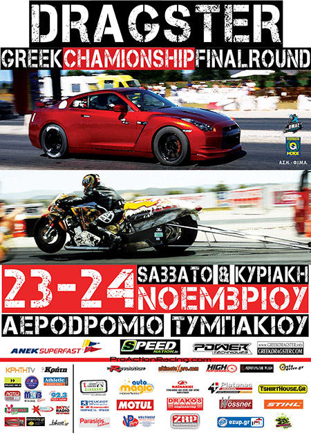 4ΤΗ Championship Omae And 6th Amotoe Drag Race 2013 (c) greekdragster.com - The Greek Drag Racing Site, since Oct 2001.