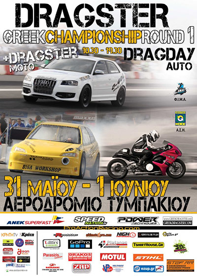 1st Championship Omae And Non Champ. Amotoe Drag Race 2014 (c) greekdragster.com - The Greek Drag Racing Site, since Oct 2001.