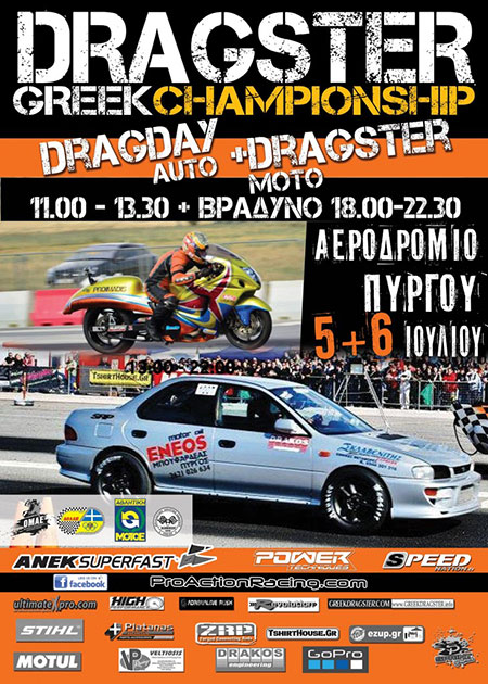 2nd Championship Omae Drag Race 2014 (c) greekdragster.com - The Greek Drag Racing Site, since Oct 2001.