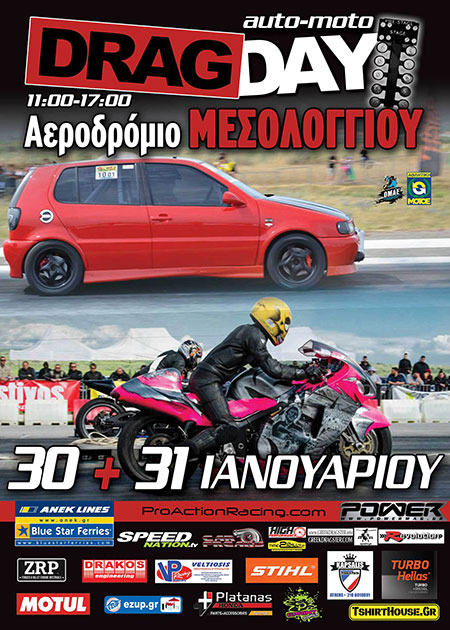 Mesologgi Auto & Moto Drag Day 2016 (c) greekdragster.com - The Greek Drag Racing Site, since Oct 2001.