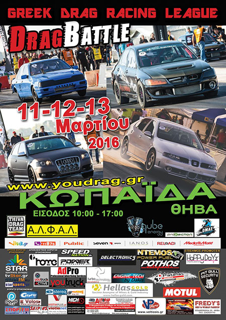 Kopaida Auto Drag Day 2016 (c) greekdragster.com - The Greek Drag Racing Site, since Oct 2001.