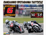 ���������� ���������� ��������� ������������ 5 ��� 6 ������� 2010 ��� �������. (c) greekdragster.com - The Greek Drag Racing Site, since 2001.
