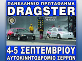 ������ ���������� ��� ������� ���������� ��� 4�� ��������������� ����� Dragster 2010. (c) greekdragster.com - The Greek Drag Racing Site, since 2001.