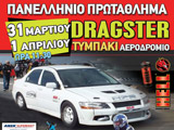 ������ ����� ��� ��� 1� �������������� ����� Dragster 2012. (c) greekdragster.com - The Greek Drag Racing Site, since 2001.