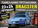 ����������� ��� ��� 4� �������������� ����� Dragster ���� - ������ 2012. (c) greekdragster.com - The Greek Drag Racing Site, since 2001.