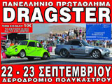 5�� ��������������� ������ Dragster 2012 - 5th Championship Drag Race 2012. (c) greekdragster.com - The Greek Drag Racing Site, since 2001.