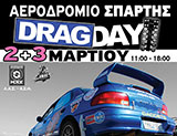 �.�: 2-3 ������� Drag Day ��� ���������� ��� �������. (c) greekdragster.com - The Greek Drag Racing Site, since 2001.