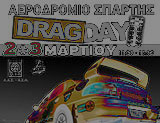 ������� Drag Day �������. (c) greekdragster.com - The Greek Drag Racing Site, since 2001.