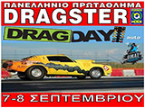 ���������� 4�� ��������������� ����� Dragster ���� 2013. (c) greekdragster.com - The Greek Drag Racing Site, since 2001.