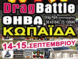 ���������� ��� Drag Battle II. (����: 186 �� ����������!) (c) greekdragster.com - The Greek Drag Racing Site, since 2001.