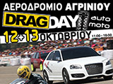 ���������� ��� 2�� Drag Day �������� 2013. (c) greekdragster.com - The Greek Drag Racing Site, since 2001.