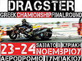���������� ��� ���������� ��������������� ����� Dragster 2013 ��� �������. (c) greekdragster.com - The Greek Drag Racing Site, since 2001.